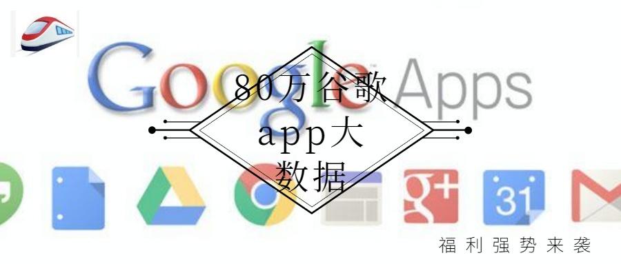 80万谷歌app大数据 900×383px.jpg