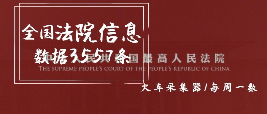 全国法院信息数据3557条 900×383px.jpg