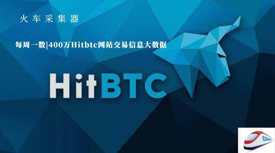 每周一数_400万Hitbtc网站交易信息大数据 900×500px.jpg