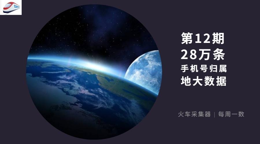 第12期 28万条手机号归属地大数据 900×500px.jpg