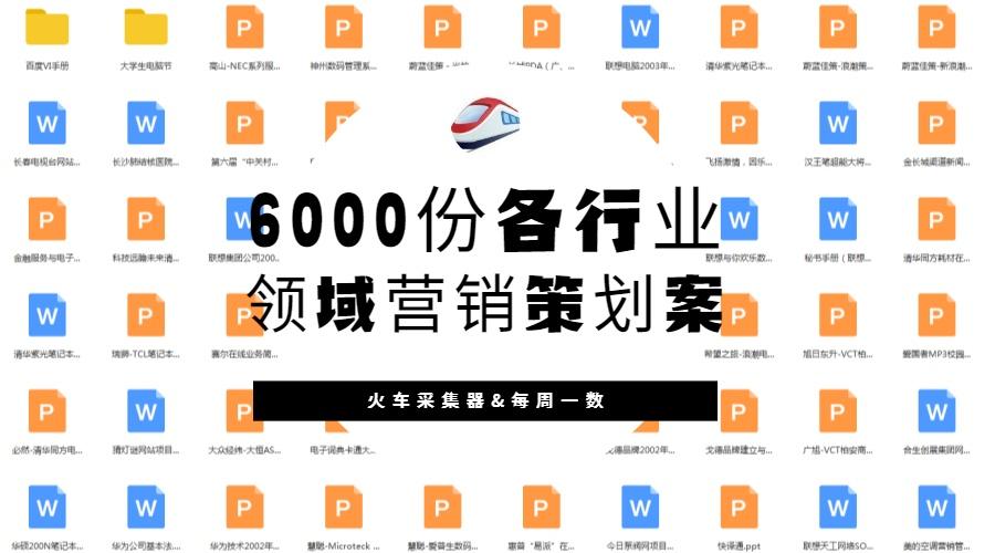 6000份各行业领域营销策划案 900×500px.jpg